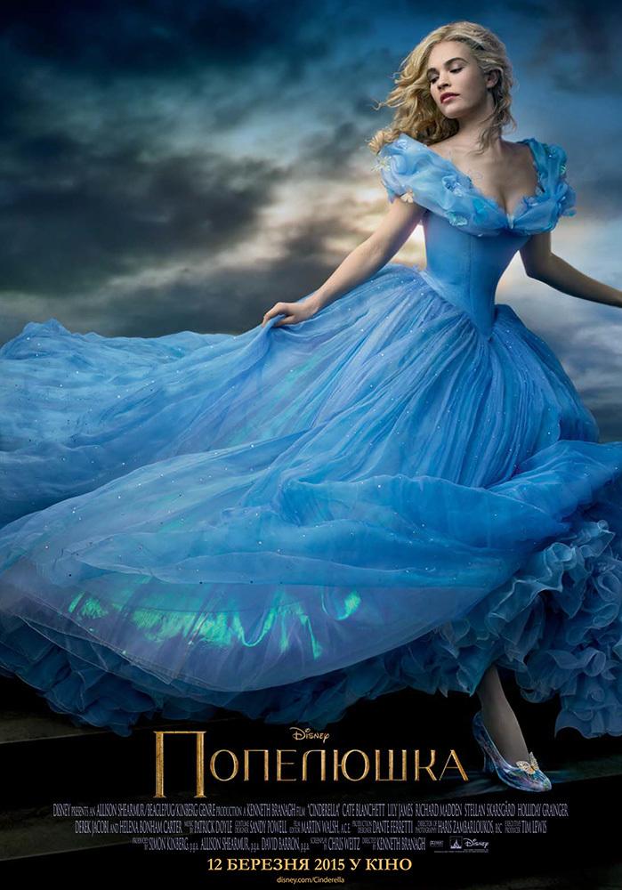 Синее платье Золушки
