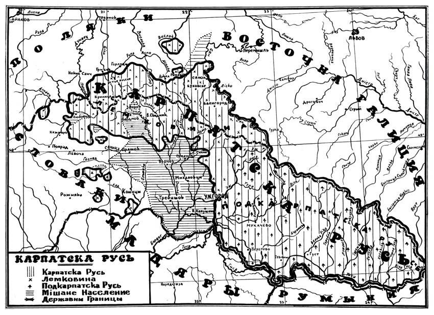 Как уничтожали Карпатскую Русь, превращая её в Украину