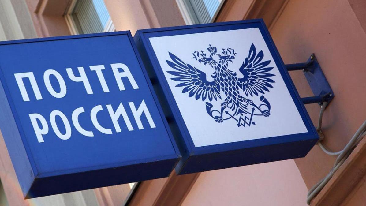 В «Почте России» считают нормальной зарплату в 11 163 рубля