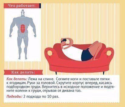 Фитнес на диване: простые и эффективные упражнения