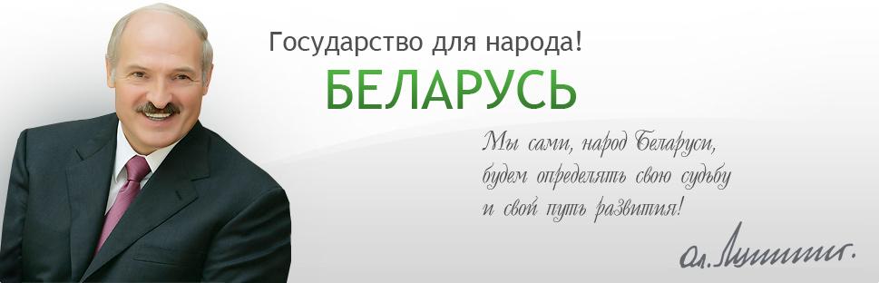 Последняя ошибка Лукашенко