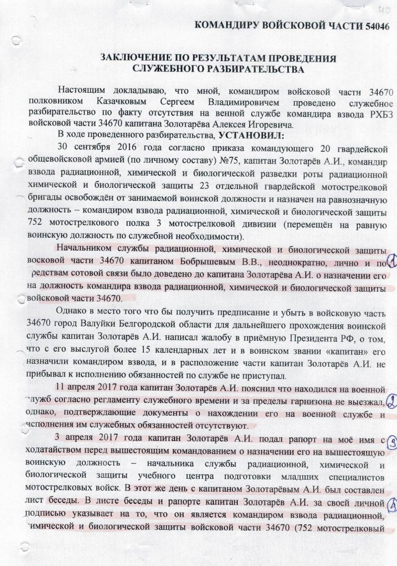 «Сажать нельзя оправдать»: сложный выбор для военного судьи Пахомова