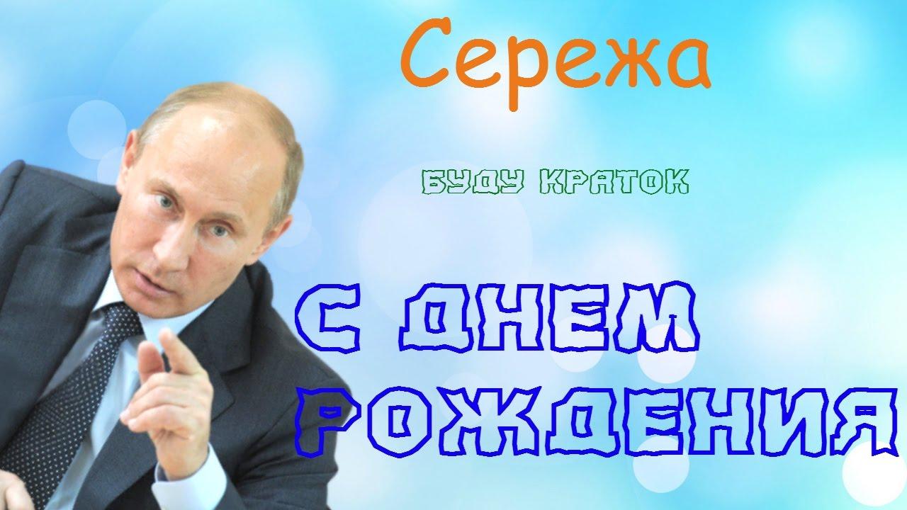 Поздравления с днем рождения сергея от Путина фото