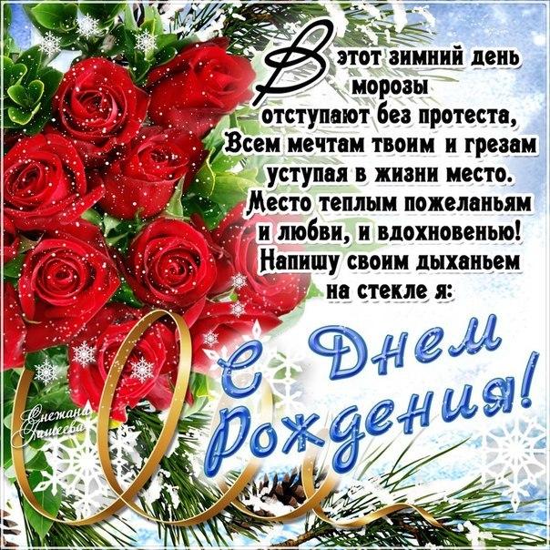 Смс поздравление с днем рождения 31 декабря