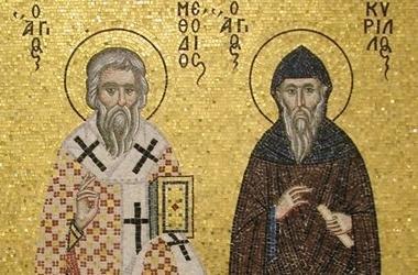 Секретная миссия Кирилла и Мефодия