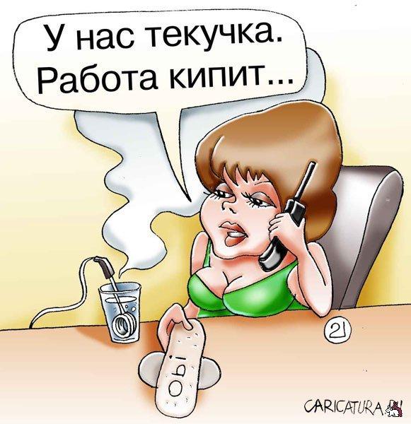 КОГДА НЕ ХОЧЕТСЯ РАБОТАТЬ...))))