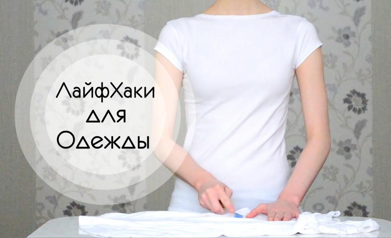 Картинки по запросу Простые Лайфхаки с Одеждой!