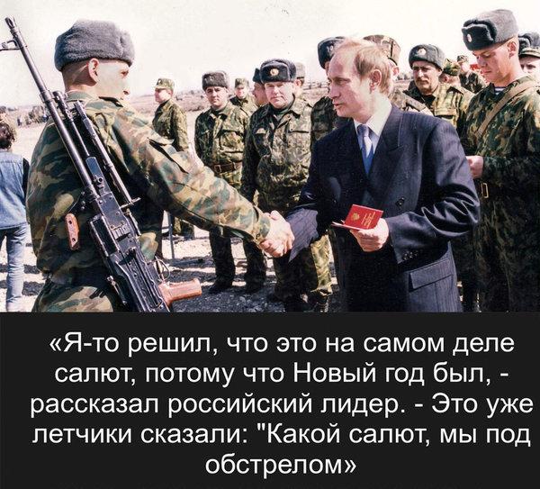 Путин высадился в тылу боевиков, чтобы посетить место гибели российских десантников