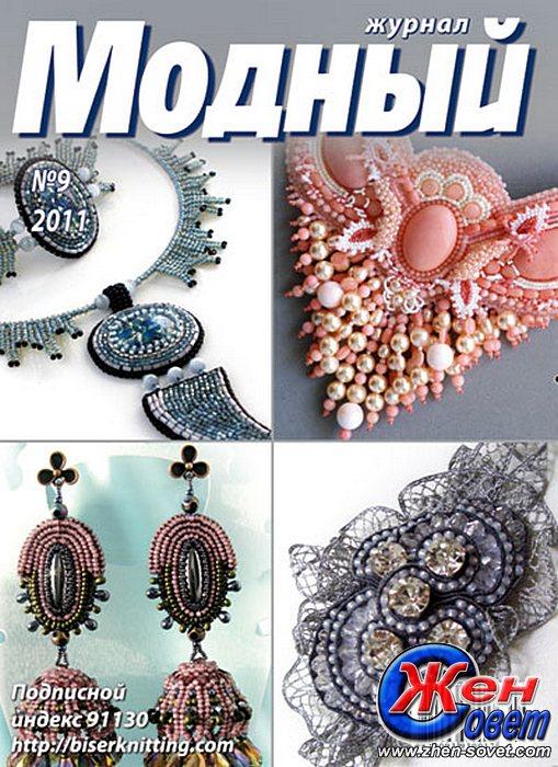 Модный журнал №9 (2011) Бисер