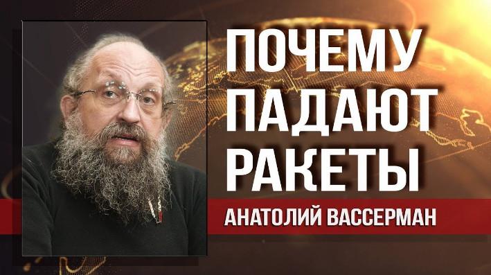Анатолий Вассерман. О положении дел в Роскосмосе