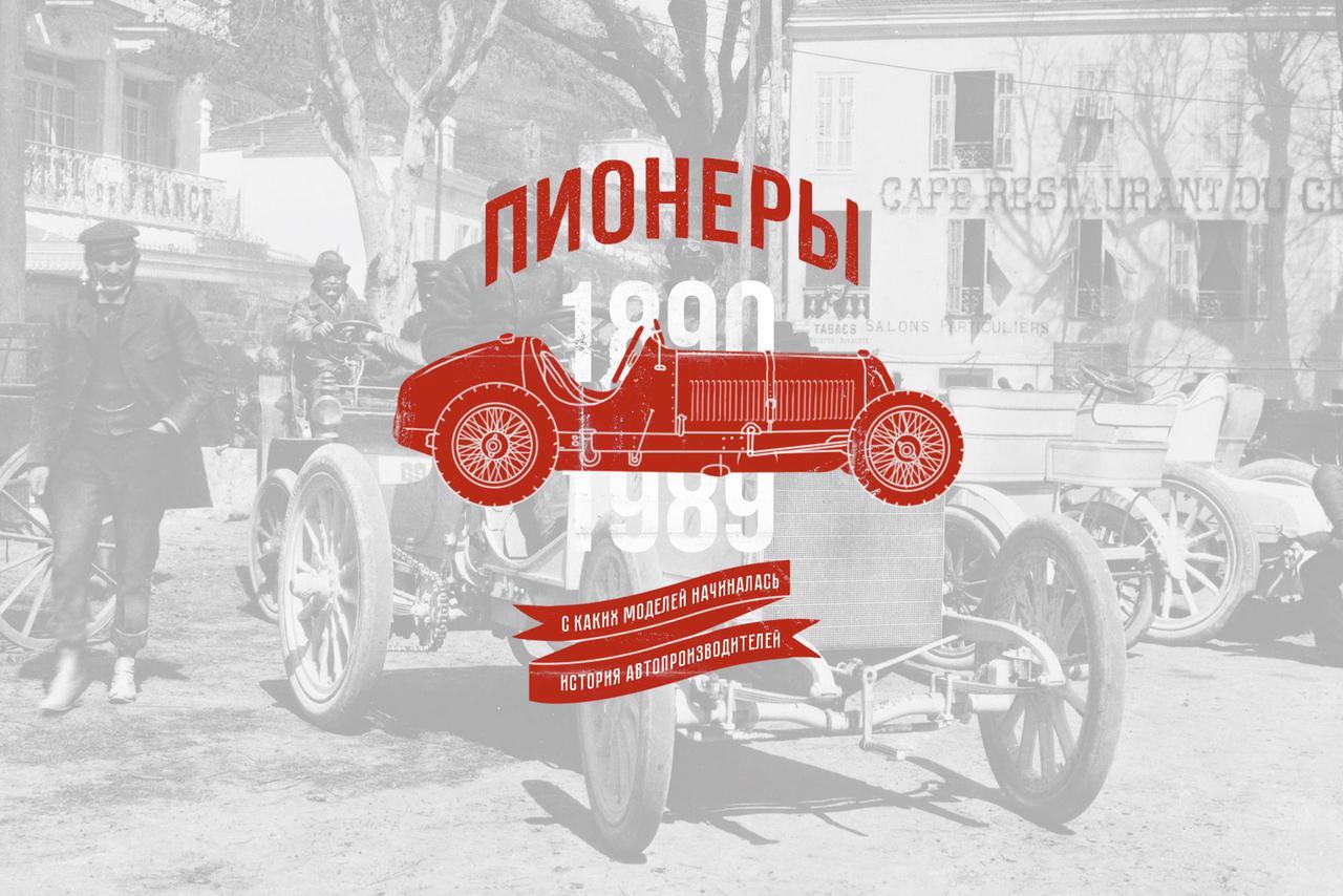 Они были первыми: первые автомобили сегодняшних автогигантов