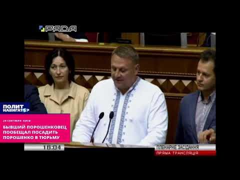 Бывший порошенковец пообещал посадить Порошенко в тюрьму