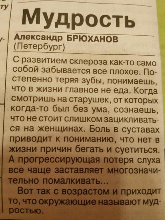 Мудрость)))