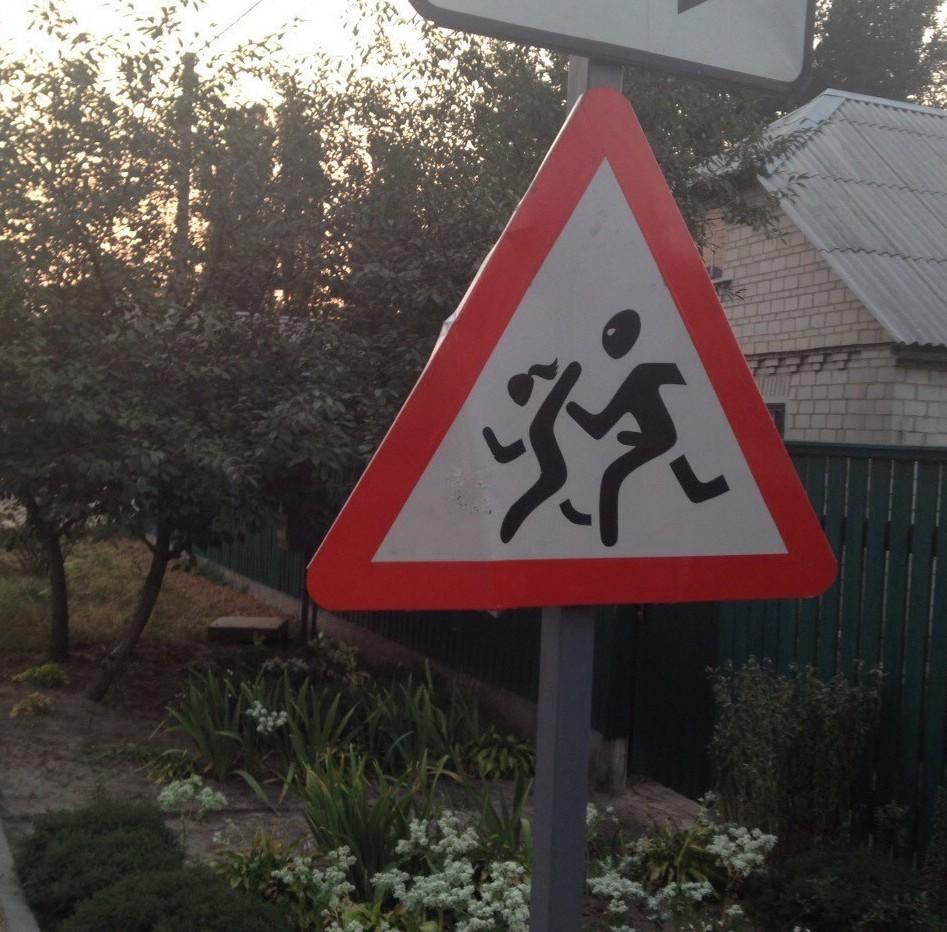 Поздравление именинами, знаки дорожного движения смешные картинки