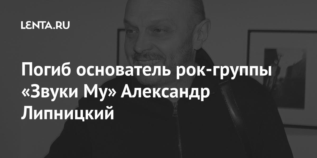 Погиб основатель рок-группы «Звуки Му» Александр Липницкий Культура