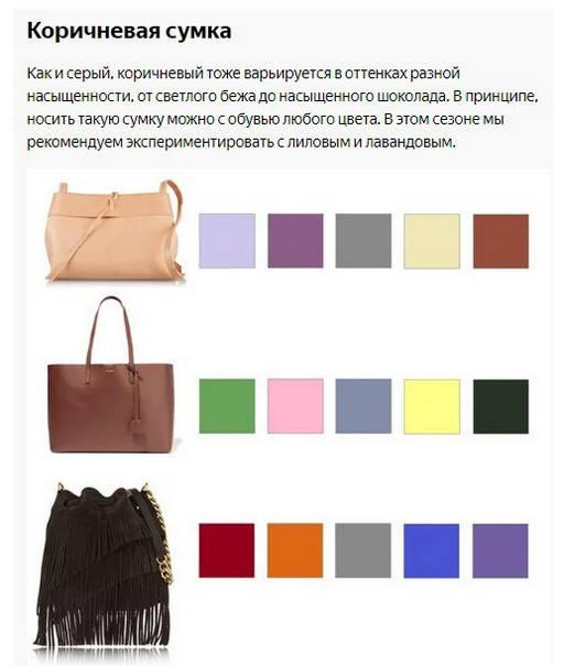 Обувь и сумка — как сочетать в 2019 году, идеи, советы, фото женские хобби,мастерство,обувь и сумка,полезные советы,своими руками