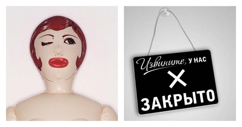 Депутат Госдумы предложил закрыть все секс-шопы
