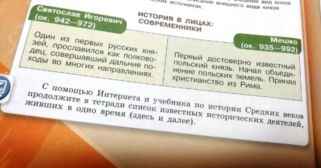 Изучила новый учебник по истории России для 6 класса и почувствовала себя умственно неполноценной дети,образование,общество,россияне,учебники,школа