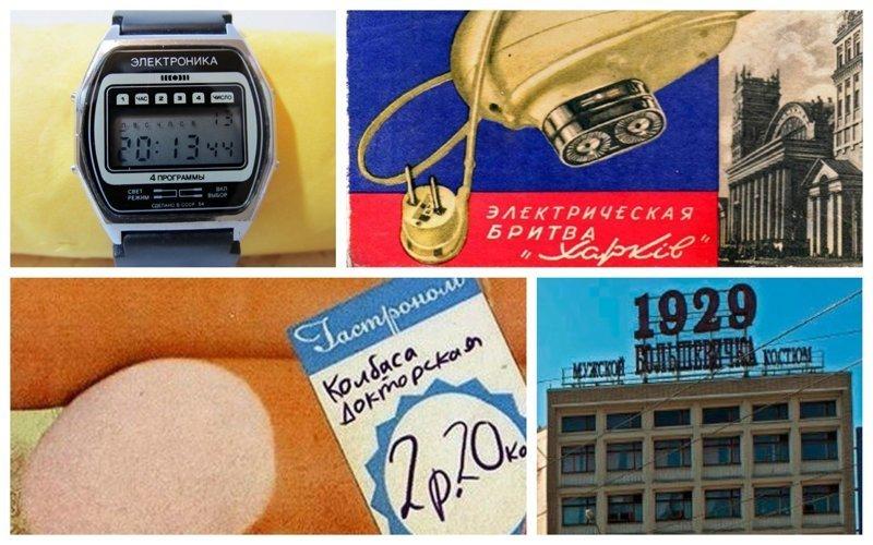 Советские бренды и крупные предприятия, пережившие СССР