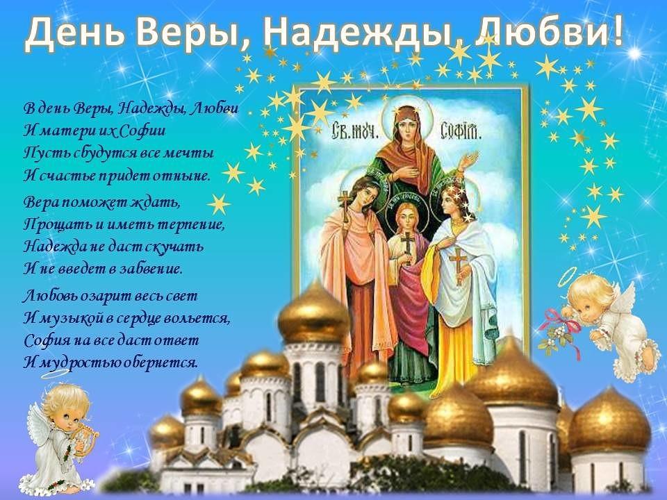 Надежда вера и любовь поздравления надежде