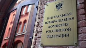 Заявление ЦИК РФ по поводу б…