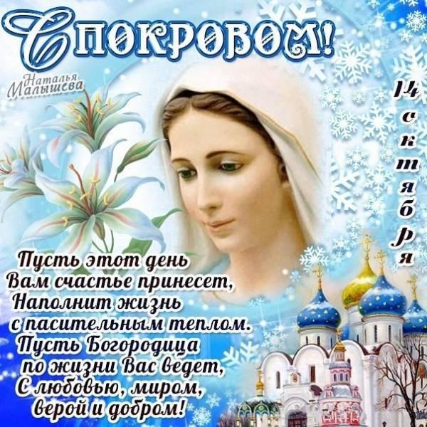 Прикол картинка, праздник покровы пресвятой богородицы открытки