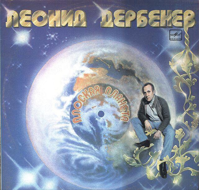 Тряхнём стариной: 27 самых странных советских музыкальных обложек интересное,музыка,развлечения