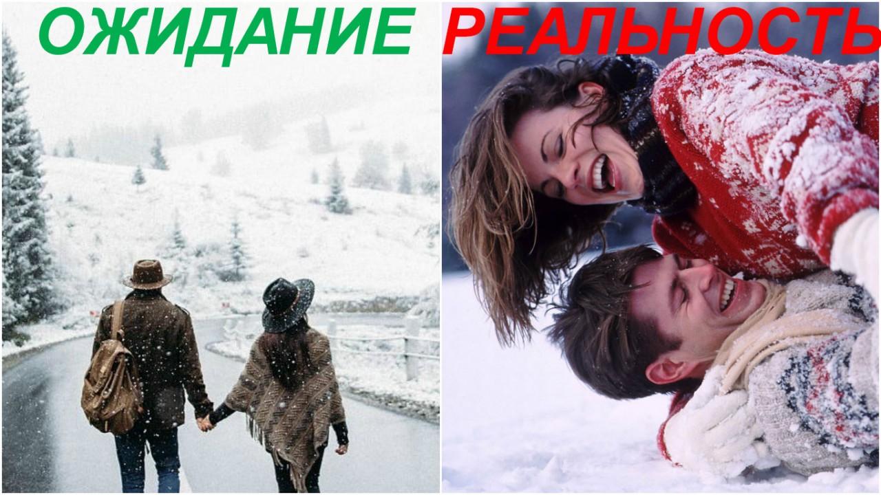 главное, погода зимой ожидание и реальность фото зиверты единицы измерения
