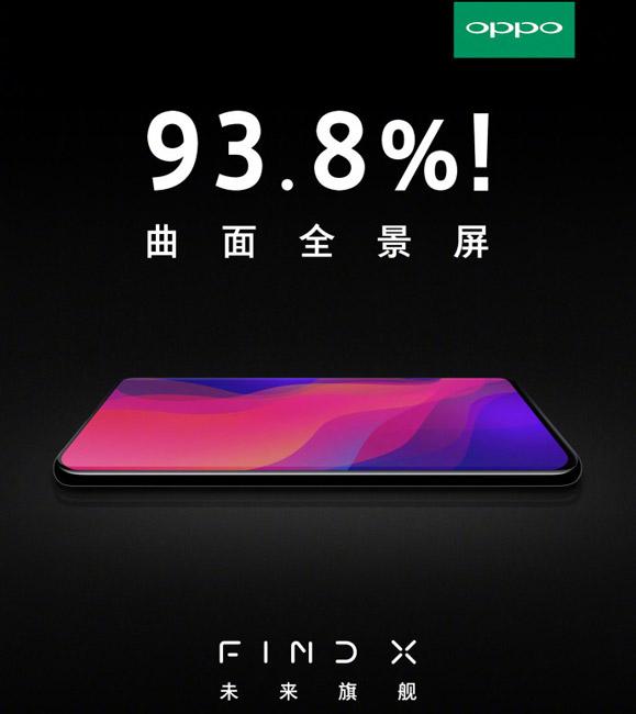 Oppo Find X станет самым безрамочным смартфоном в мире