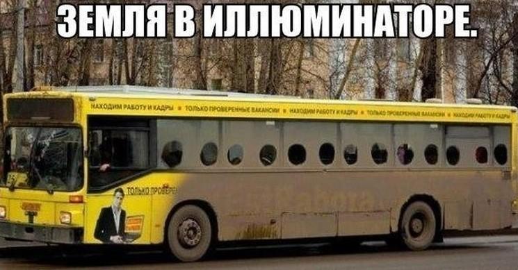 14. След остановка - космос россия, смешно, фото, юмор