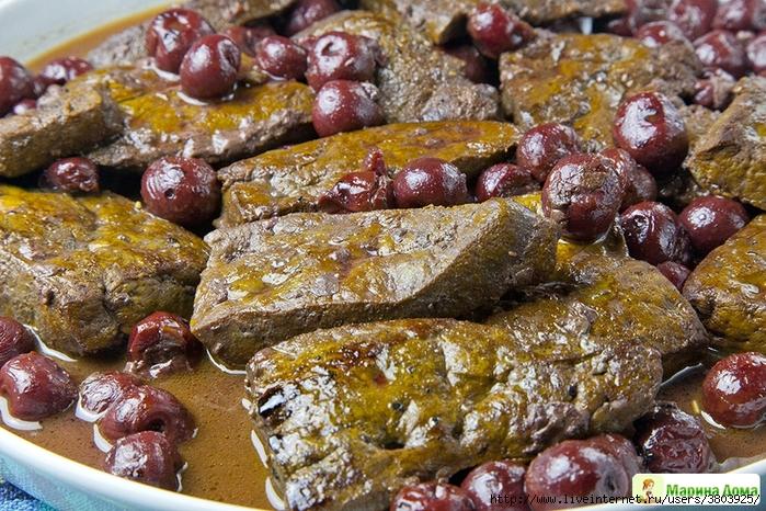 Печень с ... вишней - сочетание настолько же вкусное, насколько и необычное