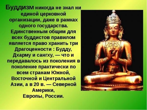 Правила буддистской общины: прием и выход