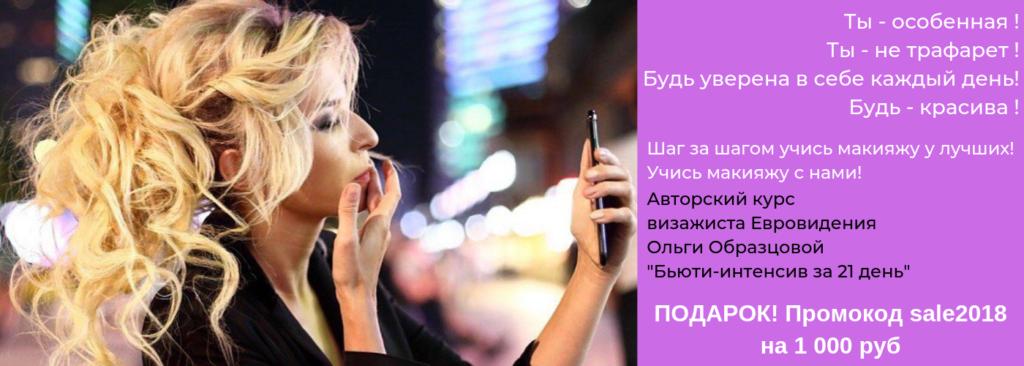 Курс Ольги Образцовой по макияжу