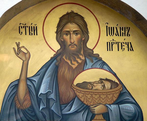 11 сентября  День усекновения главы Иоанна Крестителя