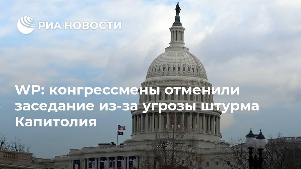 WP: конгрессмены отменили заседание из-за угрозы штурма Капитолия Лента новостей