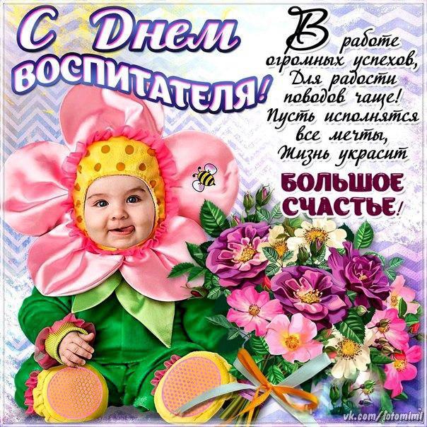 С днем дошкольного работника поздравления открытка