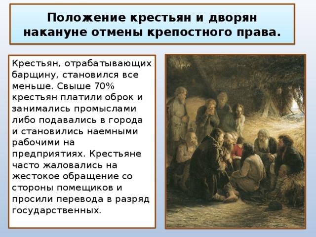 они как крестьяне обязаны были вернуть
