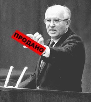 Как разграбили СССР