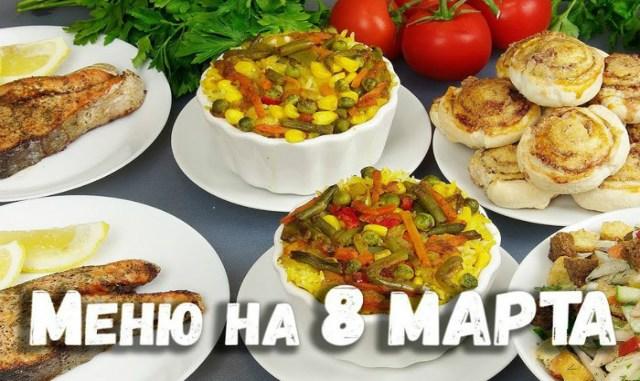 Роскошный ужин ко Дню 8 марта за 1,5 часа