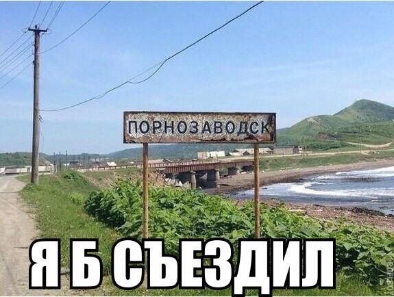 12. А на Сахалин? россия, смешно, фото, юмор