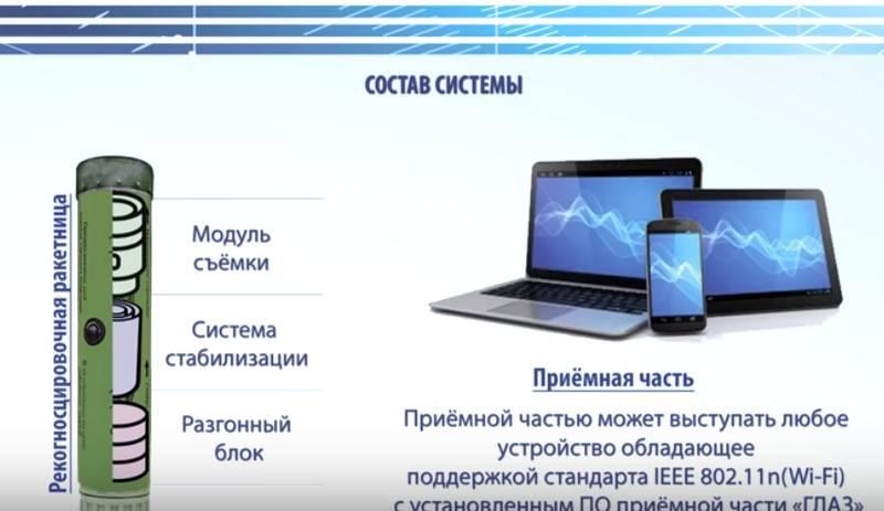 """Российская бронетехника может получить систему разведки """"Глаз"""""""