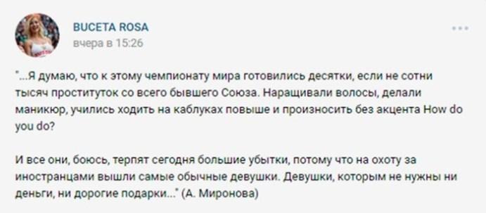 Почему секс россиянок с иностранцами не дает покоя российским СМИ и соцсетям
