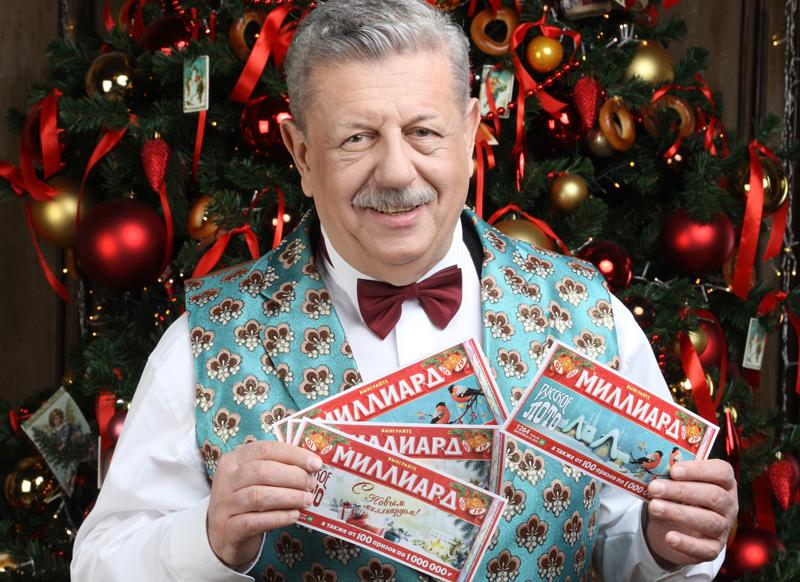 Миллиард рублей в Новый год!
