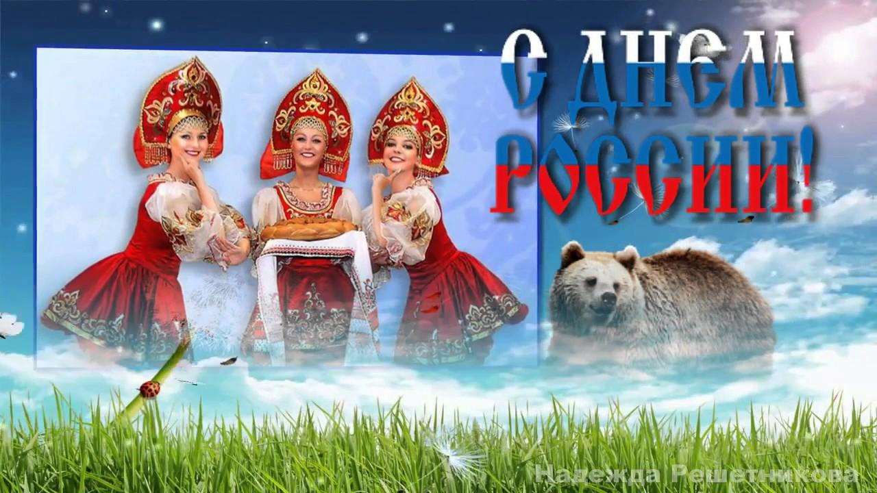 Прикольные поздравления с днем россии в картинках с медведем