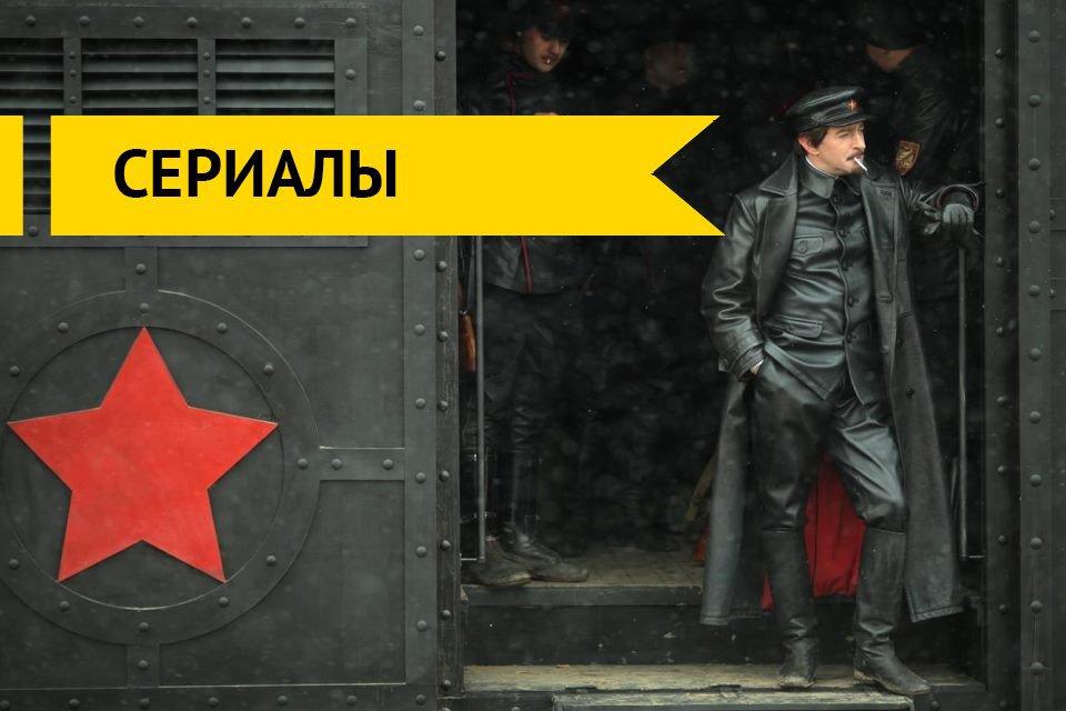 Сериалы: «Троцкий» переиграл…