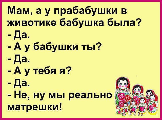 - Ты знаешь, Петрович, я все время ищу смысл жизни и никак не могу его найти...