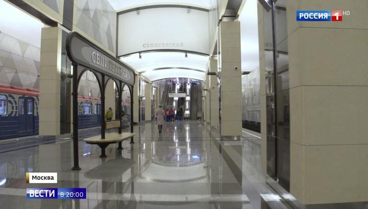 В Москве открыты три станции…