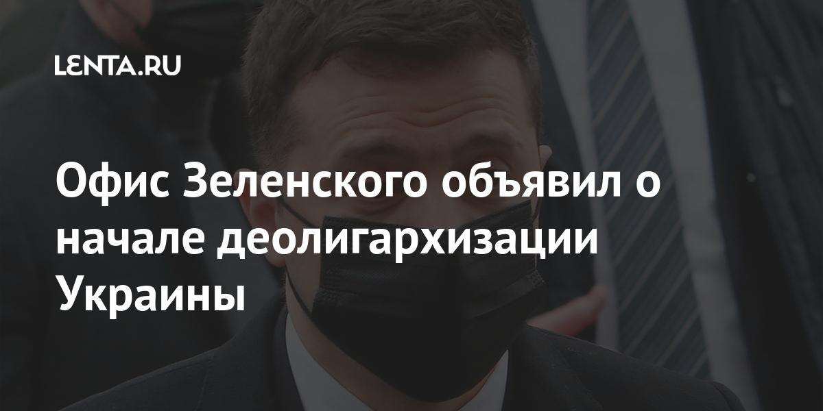 Офис Зеленского объявил о начале деолигархизации Украины Бывший СССР