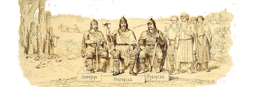 О РОДОНАЧАЛЬНИКЕ РУССКОМ ГОСТОМЫСЛЕ