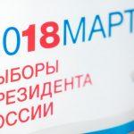 Звездное голосование. Где и как голосовали российские знаменитости. Фото и видео